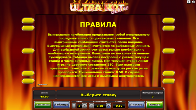 Бонусная игра Ultra Hot Deluxe 6